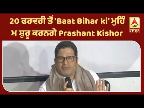 20 ਫਰਵਰੀ ਤੋਂ `Baat Bihar ki` ਮੁਹਿੰਮ ਸ਼ੁਰੂ ਕਰਨਗੇ Prashant Kishor | ABP Sanjha