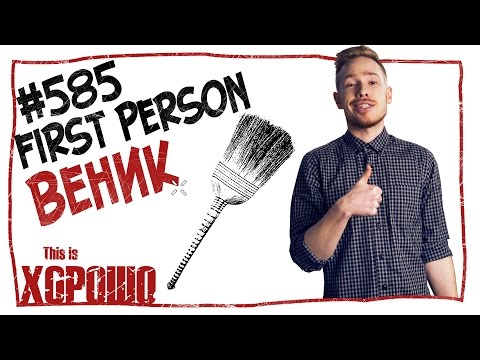 First Person Веник. #585