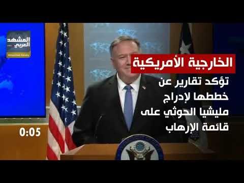 أمريكا تصدم الحوثي وغضب جنوبي من الشرعية.. نشرة الأحد (فيديوجراف)