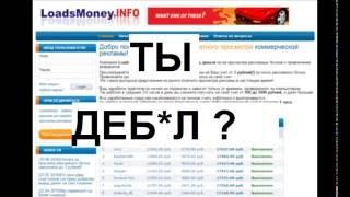 Осторожно ЛОХОТРОНЫ! loadsmoney.info, moneysadv.com,moneyimg.info, webmoneys.info, advodengi.info