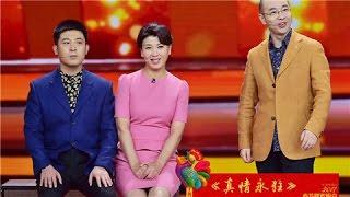 [2017央视春晚]小品《真情永驻》 表演:孙涛 闫学晶 刘仪伟 | CCTV春晚