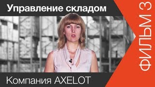 Система управления складом | www.skladlogist.ru | Фильм 3