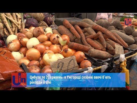 Цибуля по 20 гривень: в Ужгороді сезонні овочі б'ють рекорди в ціні
