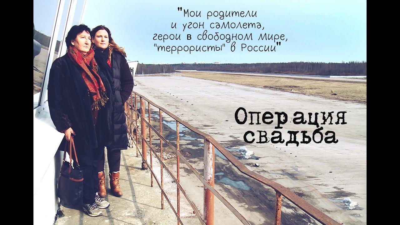 """трейлер: """"Операция свадьба"""" 2016 (фильм Анат Залмансон-Кузнецов """"Мои родители и угон самолет"""")"""