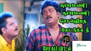 சுப்ரமணி சுப்ரமணி சொல்லுறத கேட்டுக்க நீ தோஷம்   Subramani Subramani    Love Sad H D Song