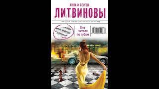 Анна и Сергей Литвиновы – Она читала по губам. [Аудиокнига]