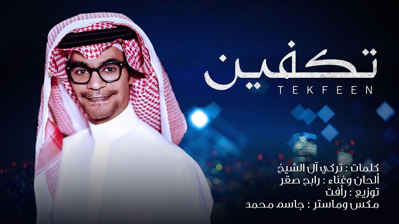 Rabeh Saqer … Tekfeen - Lyrics Video | رابح صقر … تكفين - بالكلمات