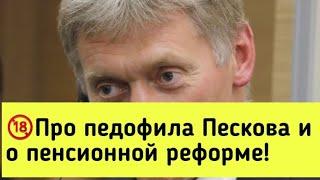 🔞Про педофила Пескова и о пенсионной реформе!