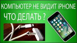 видео ЧТО ДЕЛАТЬ ЕСЛИ ITUNES НЕ ВИДИТ IPHONE/IPAD/IPOD