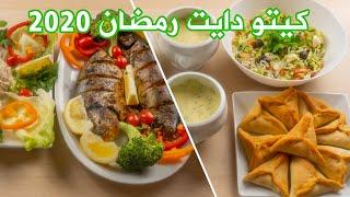 كيتو دايت رمضان 2020 مائدة إفطار اليوم الثاني