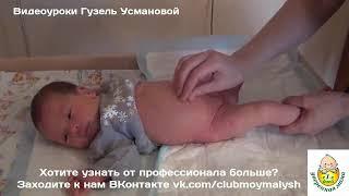 Видеоуроки по навыкам ухода за новорожденным ребенком неонатолога Гузель Усмановой