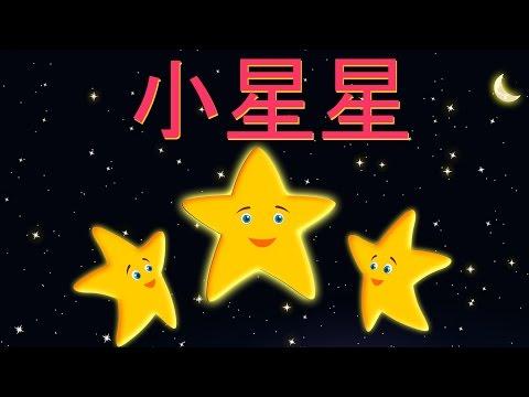 小星星  XIAO XING XING  Twinkle Twinkle Little Star in Mandarin  童谣