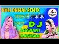 Rang Mat Dare Re Holi Dhamal Remix song 2019 Dj Bhawani Aasusar