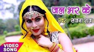 2017 Ka सबसे हिट काँवर गीत - Sanjana Raj - Jal Bhar Ke - Bam Bhola - Bhojpuri Kawar Songs