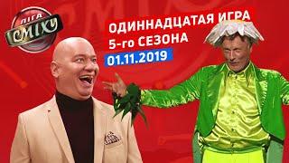 ЗНАМЕНИТЫЕ ТАНДЕМЫ - Лига Смеха, одиннадцатая игра 5-го сезона | Полный выпуск 1.11.2019