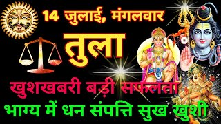 Tula rashi 14 July 2020 Aaj Ka Tula Rashifal Tula rashi 14 July जय
