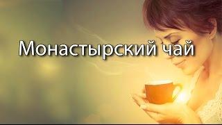 Монастырский чай от простатита. Способ действия