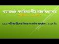 নয়ারহাট গনবিদ্যাপীঠ উচ্চবিদ্যালয়ে বিদায় অনুষ্ঠান - ২০১�