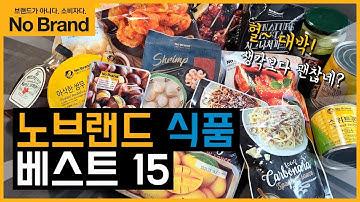 [전부시] 노브랜드 추천 냉장&냉동식품 BEST 15   아직도 안먹어 봤다구? (ft. 오! 이건 사야해)