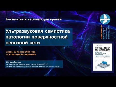 Вебинар Ультразвуковая семиотика заболеваний поверхностных вен