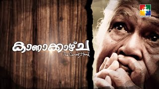 കാണാക്കാഴ്ച് || THE CARING HAND || PROMO || POWERVISION TV | APRIL 09  @ FRIDAY 05:00 PM