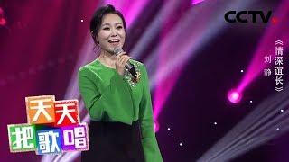 《天天把歌唱》 20190523| CCTV综艺