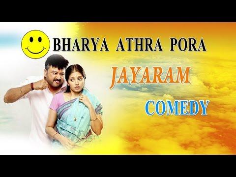 Bharya Athra Pora Full Comedy