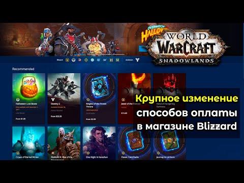 Крупное изменение способов оплаты в магазине Blizzard