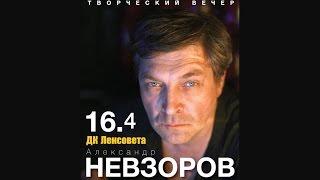 Творческий вечер Невзорова в ДК Ленсовета 16.04.2015