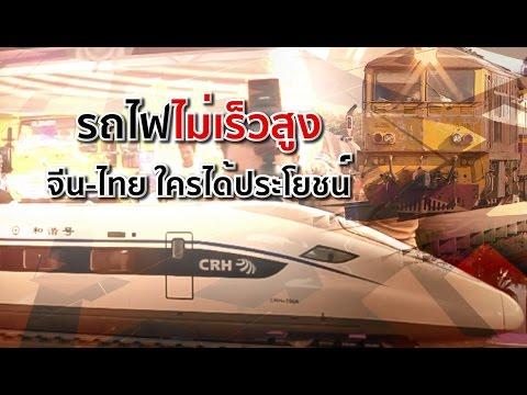 มติชน วีกเอ็นด์ 13 มี.ค. รถไฟไม่เร็วสูง จีนหรือไทยได้ประโยชน์
