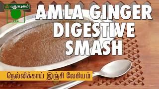 Amla Ginger Digestive Smash | Puthuyugam Recipes
