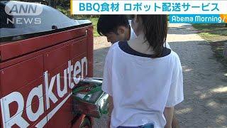 BBQの肉が足りない!無人ロボットがそこまでお届け(19/09/20)