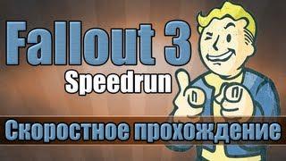 Fallout 3 - Скоростное прохождение Speedrun