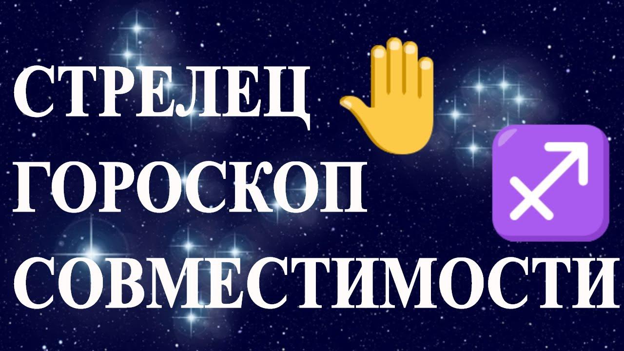 Стрелец. Гороскоп совместимости знака Стрелец с другими знаками зодиака.