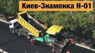 Трасса Киев-Знаменка Н-01. Ремонт дорог в Украине 2020