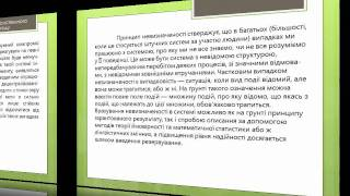 Основні поняття  системного аналізу.wmv