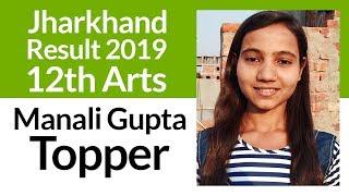 JAC 12th Arts Result 2019 Declared | Topper Manali Gupta scores 87.4%