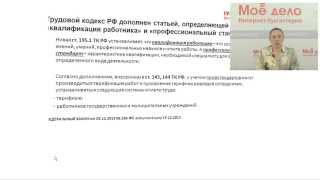 Всё о расчётах с персоналом и взаимоотношениях с контролирующими органами в 2013 году(Советник налоговой службы 2-го ранга Людмила Лукьянченко проведёт вебинар, на котором подробно расскажет..., 2013-05-16T08:54:05.000Z)