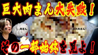 【閲覧注意】お蔵入り映像…「巨大肉まん」で美奈子がまさかの大失敗!