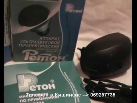 АУТН-01 «Ретон -