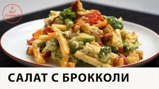 Вкуснейший Салат из Брокколи