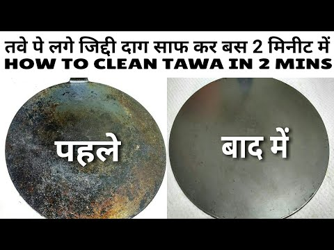 How To Clean Tawa in 2 min|Easy Kitchen Tricks|Kitchen Tips|Kitchen Tips & Tricks