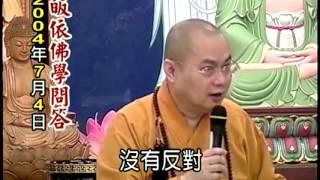 慧律法师 《2004-07-04 皈依佛學問答》