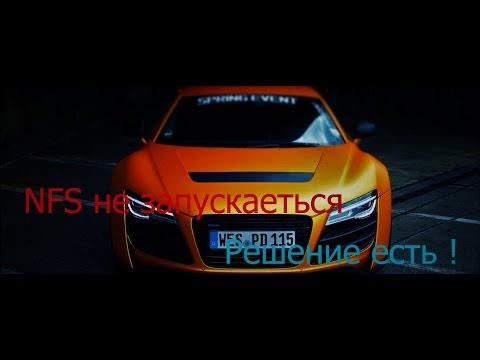 Need For Speed SHIFT 2 не запускается игра решение есть!!!