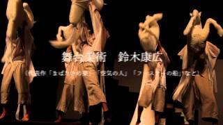 """能楽、ダンス、演劇、アクロバット、生演奏で織りなす""""風の吹く""""総合舞..."""