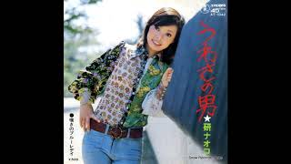 1973年リリース、研ナオコの7枚目のシングル曲。 作詞:阿久悠、作曲:...