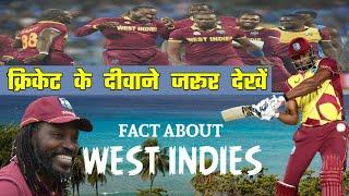 interesting facts about west indies | वेस्ट इंडीज़ नाम का कोई देश ही नहीं है #shorts by shock wave