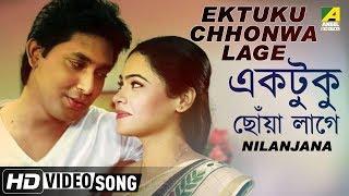 Ektuku Chhonwa Lage | Nilanjana | New Bengali Movie Song | Rabindra Sangeet