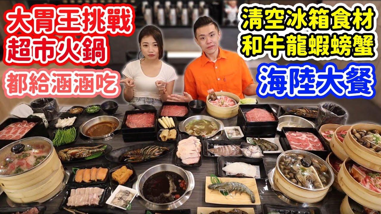 大胃王挑戰清空超市火鍋!和牛龍蝦吃爽爽!ft.都給涵涵吃丨MUKBANG Taiwan Competitive Eater Challenge Big Food Eating Show ...