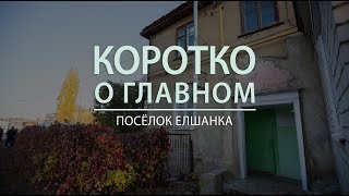 """Коротко о главном"" Вячеслав Володин - Посёлок Елшанка"